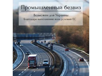 """Украина выполнит все условия для """"промышленного безвиза"""" с ЕС до конца года, – вице-премьер"""