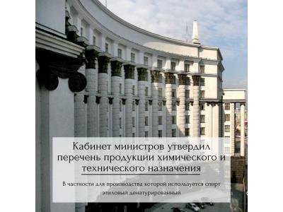 Кабмин утвердил перечень продукции химического и технического назначения